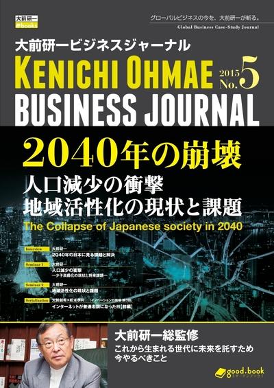 大前研一ビジネスジャーナル No.5 「2040年の崩壊 人口減少の衝撃/地域活性化の現状と課題」-電子書籍