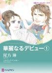 華麗なるデビュー1-電子書籍