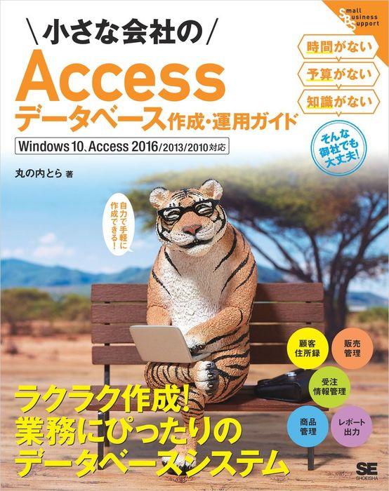 小さな会社のAccessデータベース作成・運用ガイド Windows 10、Access 2016/2013/2010対応拡大写真