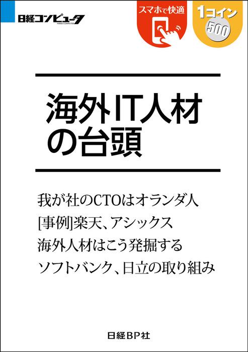 海外IT人材の台頭(日経BP Next ICT選書)拡大写真