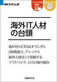 海外IT人材の台頭(日経BP Next ICT選書)-電子書籍