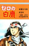 ゼロの白鷹 第1巻-電子書籍