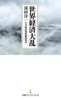世界経済大乱-電子書籍