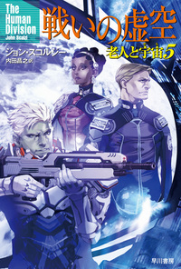戦いの虚空 老人と宇宙5-電子書籍