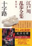 十字路~江戸川乱歩全集第19巻~-電子書籍