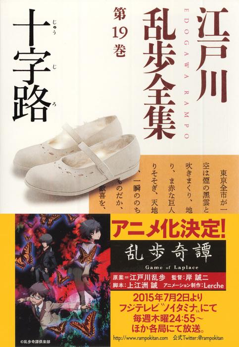 十字路~江戸川乱歩全集第19巻~拡大写真
