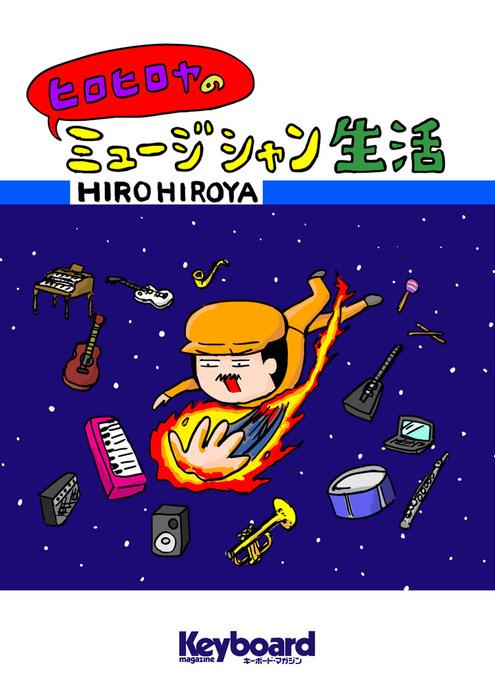 ヒロヒロヤのミュージシャン生活-電子書籍-拡大画像