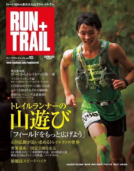 RUN+TRAIL Vol.10拡大写真
