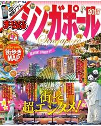 まっぷる シンガポール2017-電子書籍