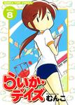 らいか・デイズ 8巻-電子書籍