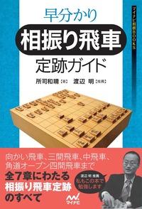早分かり 相振り飛車定跡ガイド-電子書籍