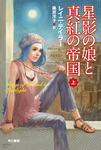 星影の娘と真紅の帝国(上)-電子書籍