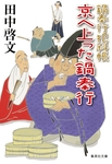 鍋奉行犯科帳 京へ上った鍋奉行-電子書籍