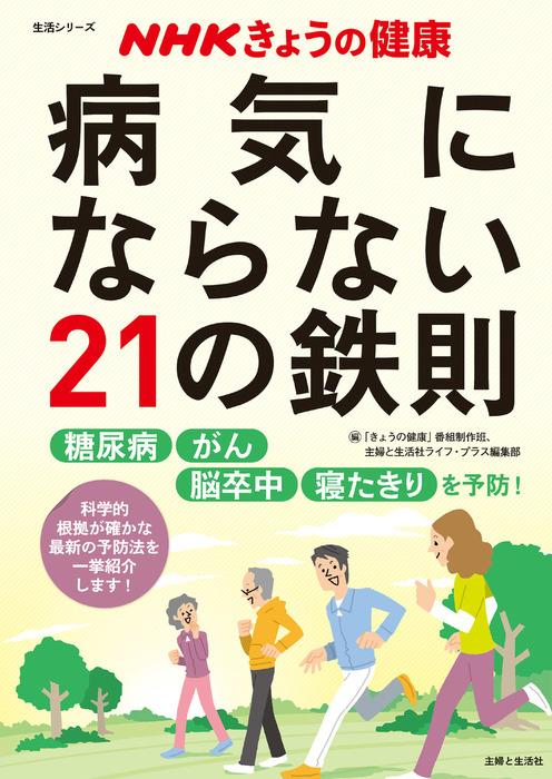 NHKきょうの健康 病気にならない21の鉄則-電子書籍-拡大画像