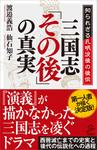 三国志「その後」の真実 知られざる孔明没後の後伝-電子書籍