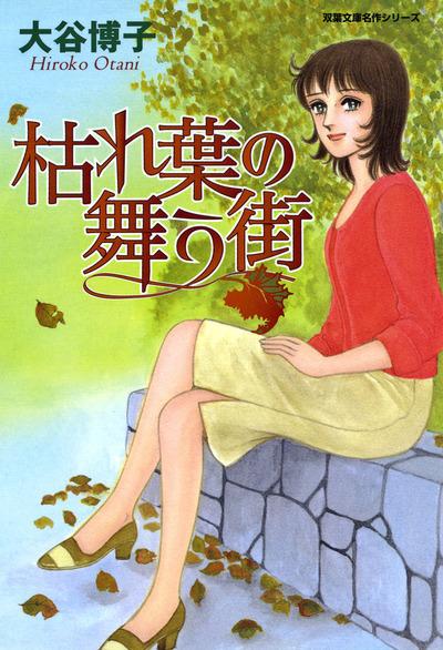 枯れ葉の舞う街-電子書籍