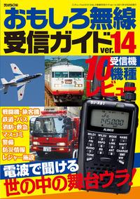おもしろ無線受信ガイドver.14-電子書籍