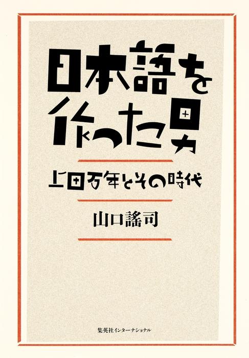 日本語を作った男 上田万年とその時代(集英社インターナショナル)-電子書籍-拡大画像