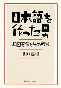 日本語を作った男 上田万年とその時代(集英社インターナショナル)