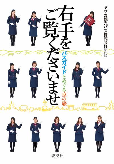 右手をご覧くださいませ バスガイドとめぐる京の旅-電子書籍