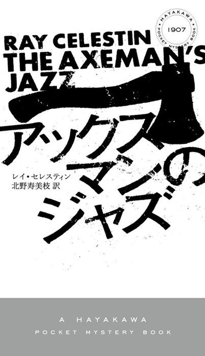 アックスマンのジャズ拡大写真