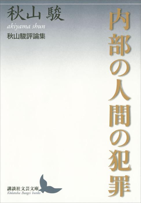内部の人間の犯罪 秋山駿評論集-電子書籍-拡大画像