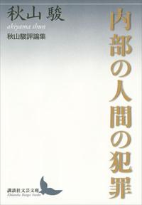 内部の人間の犯罪 秋山駿評論集-電子書籍