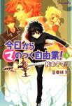今日から (マ) のつく自由業!(3)-電子書籍