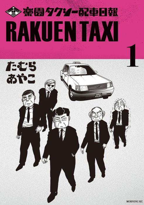 楽園タクシー配車日報(1)-電子書籍-拡大画像