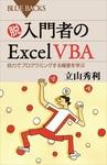 脱入門者のExcel VBA 自力でプログラミングする極意を学ぶ-電子書籍