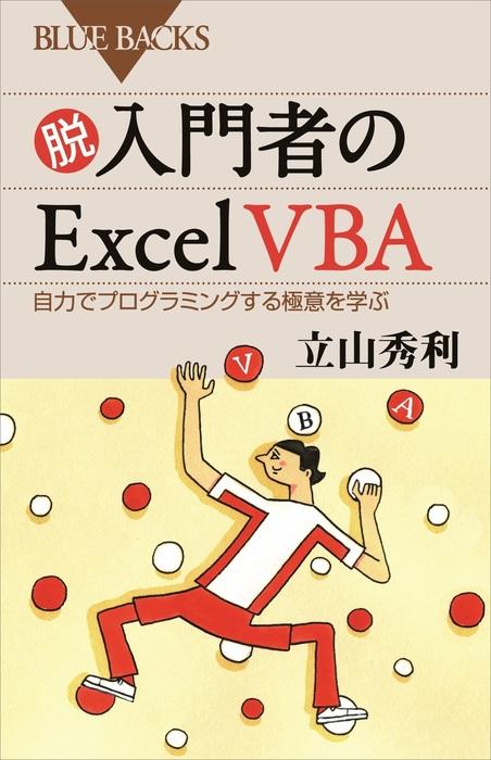 脱入門者のExcel VBA 自力でプログラミングする極意を学ぶ拡大写真