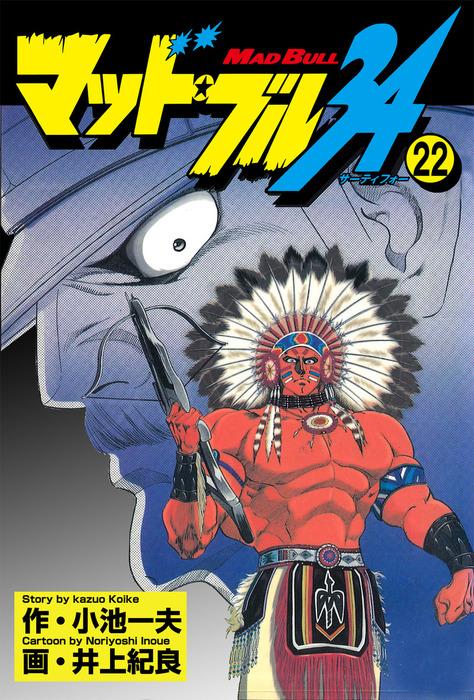 マッド★ブル34 Vol,22-電子書籍-拡大画像