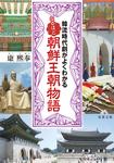 韓流時代劇がよくわかる なるほど朝鮮王朝物語-電子書籍