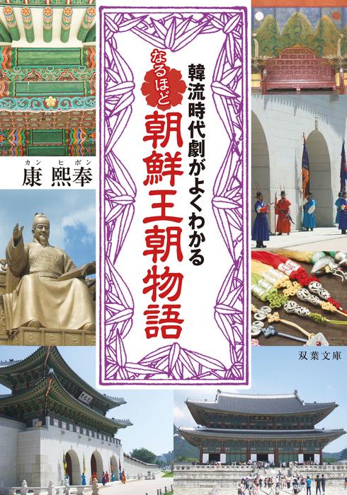 韓流時代劇がよくわかる なるほど朝鮮王朝物語拡大写真