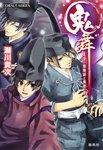 鬼舞2見習い陰陽師と橋姫の罠-電子書籍