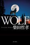 WOLF ウルフ-電子書籍