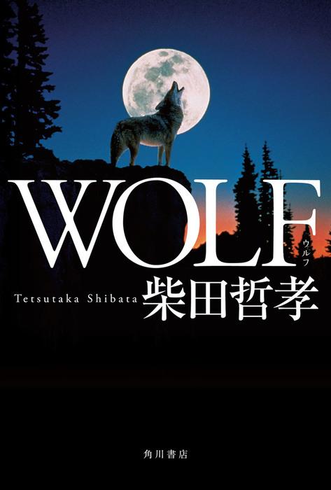 WOLF ウルフ拡大写真
