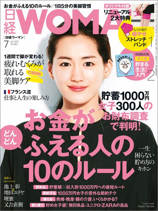 日経ウーマン 2015年 07月号 [雑誌]拡大写真