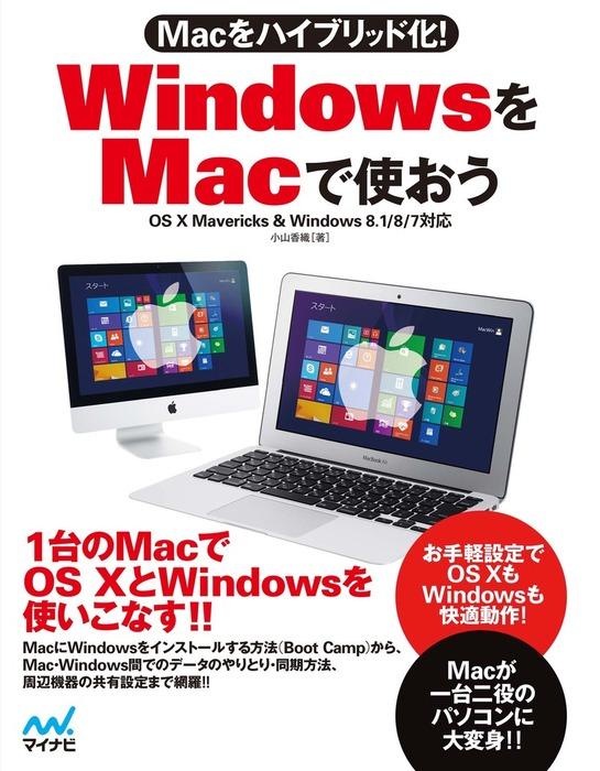 Macをハイブリッド化! WindowsをMacで使おう OS X Mavericks & Windows 8.1/8/7対応拡大写真