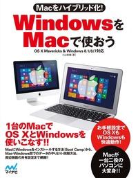 Macをハイブリッド化! WindowsをMacで使おう OS X Mavericks & Windows 8.1/8/7対応-電子書籍