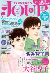 JOURすてきな主婦たち 2015年12月号-電子書籍