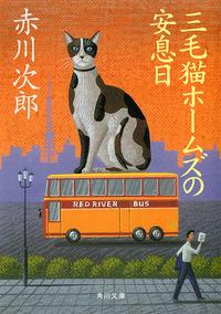三毛猫ホームズの安息日