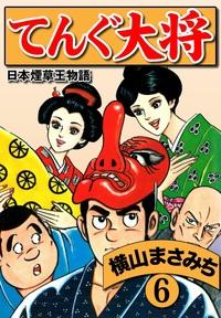 横山まさみち傑作集 てんぐ大将(6)-電子書籍