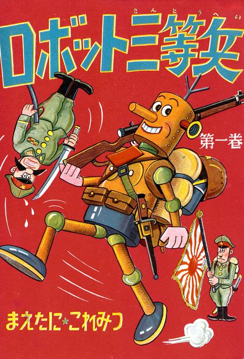 ロボット三等兵 (1)拡大写真