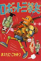「ロボット三等兵(eBookJapan Plus)」シリーズ