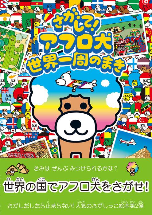 さがして! アフロ犬 世界一周のまき-電子書籍-拡大画像