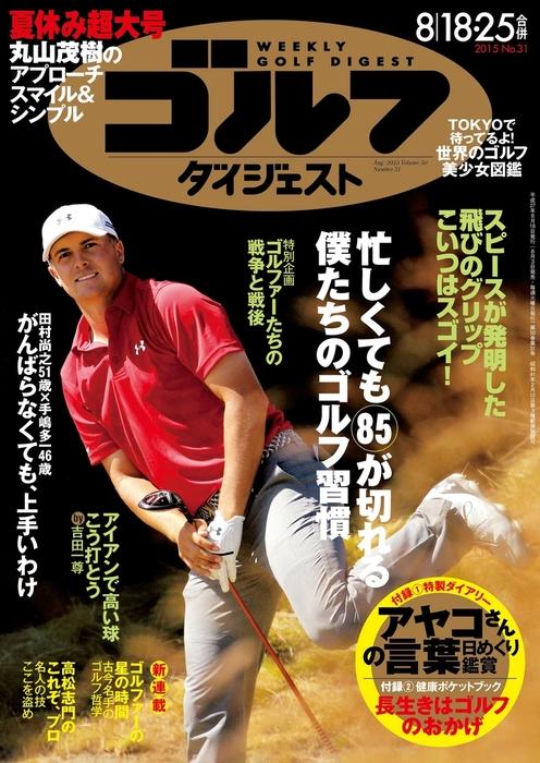 週刊ゴルフダイジェスト 2015/8/18・25号拡大写真