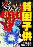 女たちのサスペンス vol.7貧困子供-電子書籍