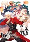 Fate/Grand Order コミックアラカルト V-電子書籍