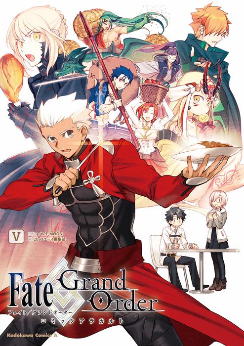 Fate/Grand Order コミックアラカルト V-電子書籍-拡大画像
